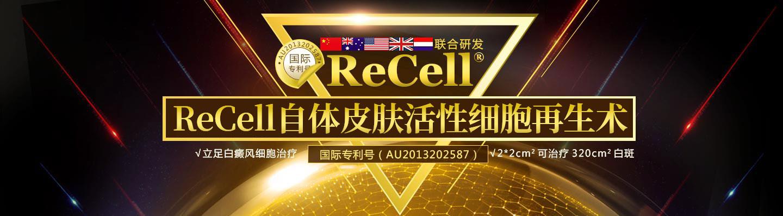 ReCell自体皮肤活性细胞再生术